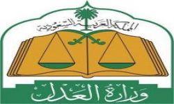 بقرار من وزير العدل دمج محكمة البشائر في محكمة سبت العلاية
