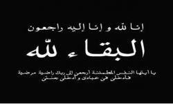 عبدالله بن محمد بن صالح آل طياش العلياني في ذمة الله