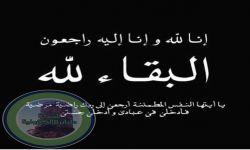الطفل فهد بن محمد آل مزهر في ذمة الله