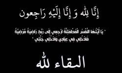 الشيخ / محمد بن ردفان في ذمة الله