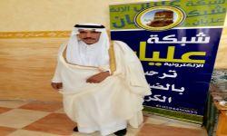زواج محمد بن سعد بن ثالب العلياني