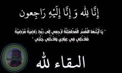 محمد بن علي بن بازل في ذمة الله