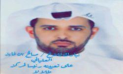 الاستاذ صالح فايز آل مجدح العلياني رئيساً لمركز طلالا