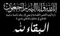 والدة العميد صالح عبدالله آل طياش العلياني في ذمة الله
