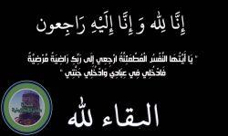 خلف بن هادي العلياني في ذمة الله
