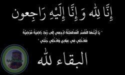 والدة علي بن زنعاف في ذمة الله