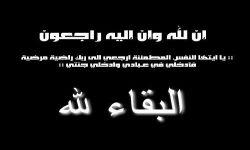 زوجة محمد بن ملحم و والدة سالم محمد ملحم في ذمة الله