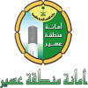 أمانة عسير تعتمد أعضاء المجلس البلدي المنتخبين والمعينين بالبشائر وبلقرن
